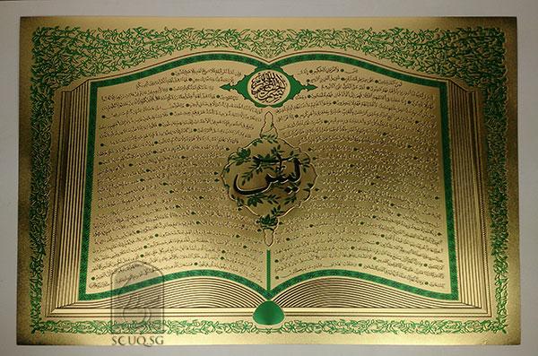 Examining the Quran