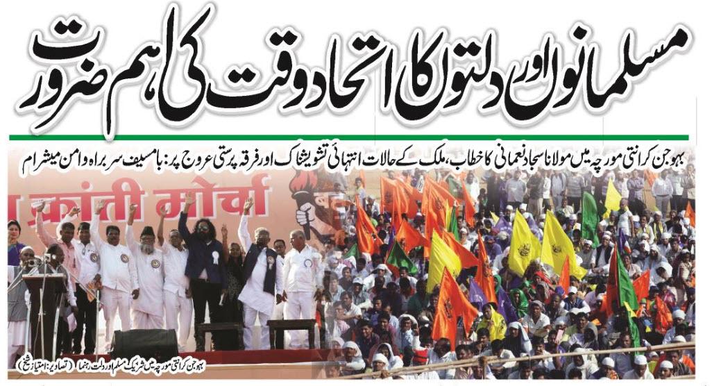 Islamic Leaders Seek Dalit Support to Undermine UCC