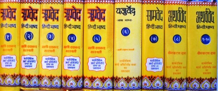 Svādhyāya: Studying our Holy Books- VI