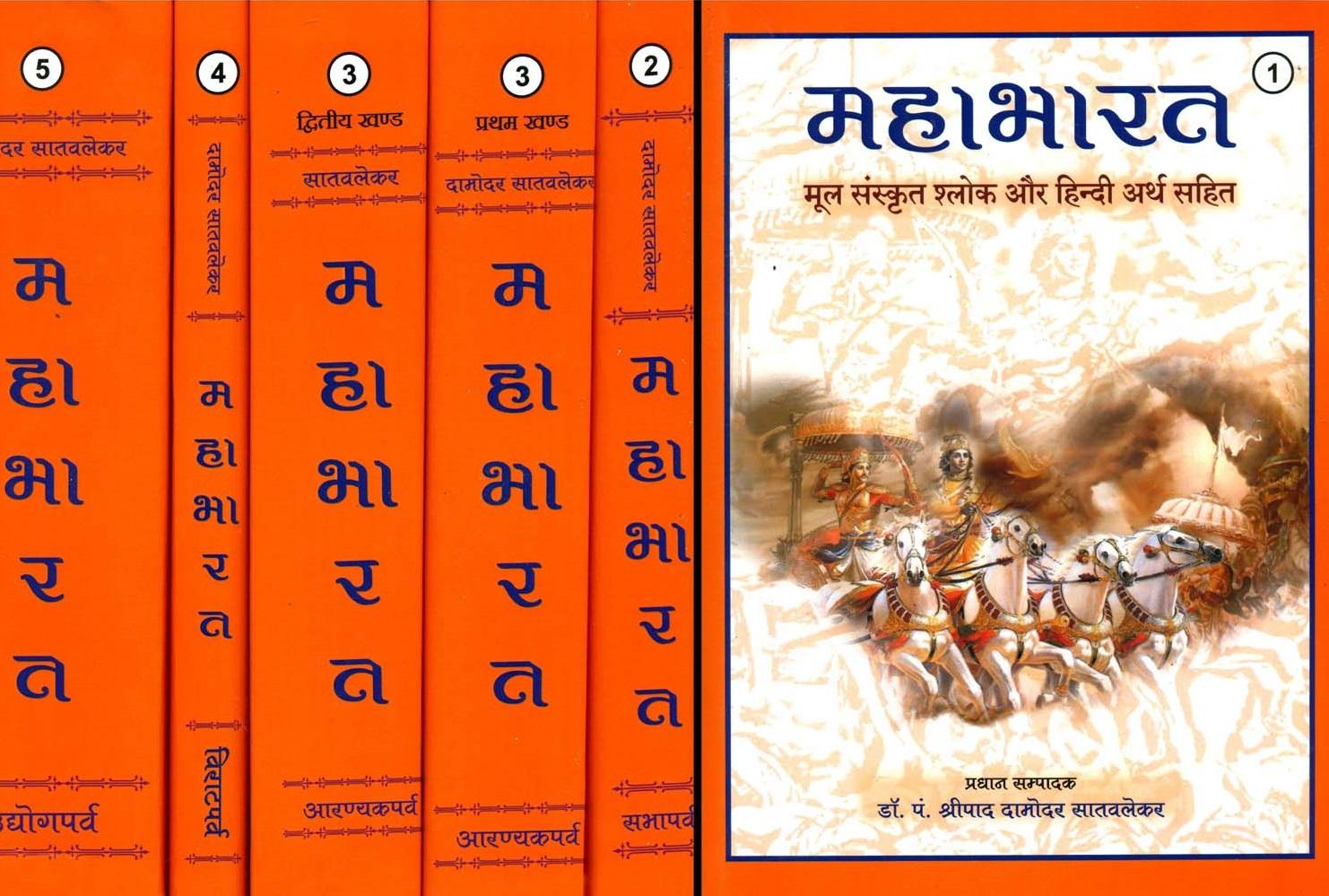 Svādhyāya: Studying our Holy Books- VIII