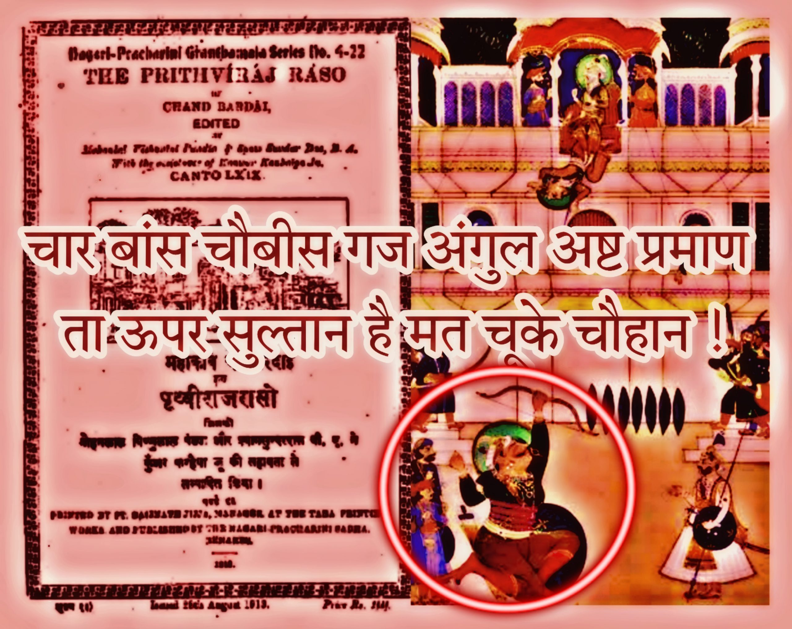 A Civilisational Slur: Hindumisia In The Story of Jaichand And Prithviraj Chauhan